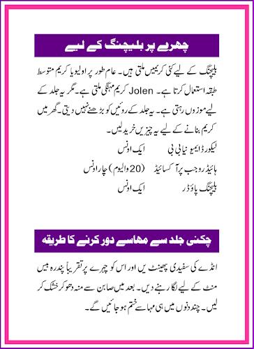 Téléchargement de l'application Shehad k Fayde - Gratuit - APKTom