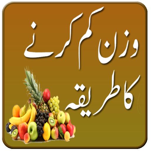 conseils pour perdre du poids par zubaida tariq