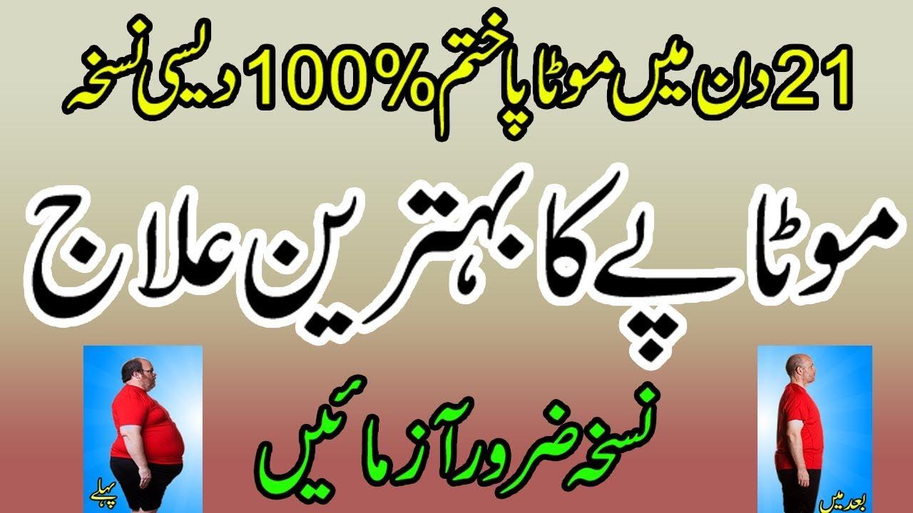 Conseil de perte de poids par zubaida tariq twiggy perte de poids vape