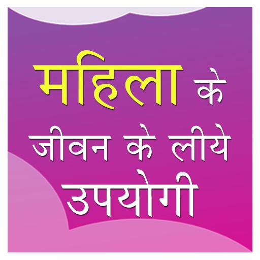 perte de poids ke liye gharelu upay